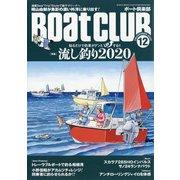 Boat CLUB (ボートクラブ) 2020年 12月号 [雑誌]