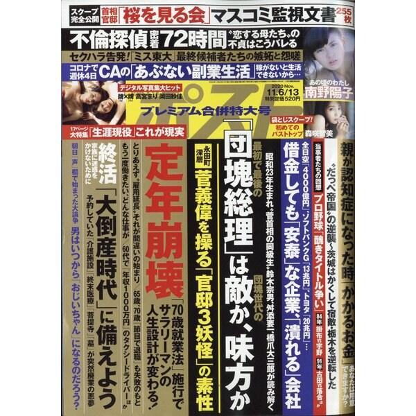 週刊ポスト 2020年 11/13号 [雑誌]
