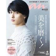 an・an (アン・アン) 2020年 11/4号 [雑誌]