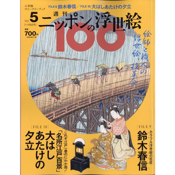 ニッポンの浮世絵100 2020年 11/5号 [雑誌]