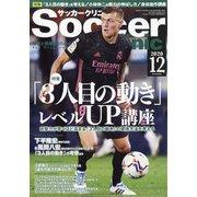 Soccer clinic (サッカークリニック) 2020年 12月号 [雑誌]
