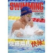 SWIMMING MAGAINE (スイミング・マガジン) 2020年 12月号 [雑誌]