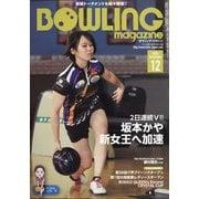 BOWLING magazine (ボウリング・マガジン) 2020年 12月号 [雑誌]
