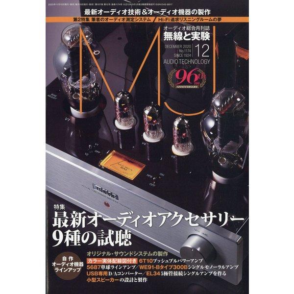 MJ無線と実験 2020年 12月号 [雑誌]