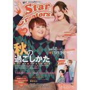 Star Creators! Autumn 2020(カドカワエンタメムック) [ムックその他]
