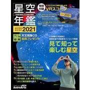 ASTROGUIDE 星空年鑑2021 2021年の星空と天文現象を解説 VR映像で宇宙旅行 皆既月食や流星群をパソコンで再現(アスキームック) [ムックその他]
