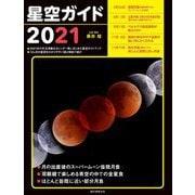星空ガイド〈2021〉 [単行本]