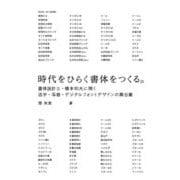 時代をひらく書体をつくる。―書体設計士・橋本和夫に聞く活字・写植・デジタルフォントデザインの舞台裏 [単行本]
