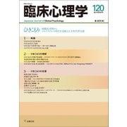 臨床心理学 第20巻第6号 ひきこもり-就職氷河期からコロナウイルス時代を見据えた全世代型支援 [単行本]
