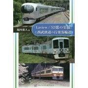 「Laview」「52席の至福」と西武鉄道の行楽客輸送 [単行本]