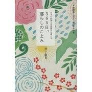 365日、暮らしのこよみ―二十四節気・七十二候・年中行事 日本の四季と花鳥風月を愛でる [単行本]