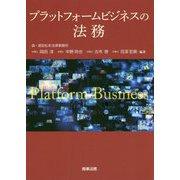 プラットフォームビジネスの法務 [単行本]