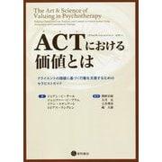 ACTにおける価値とは―クライエントの価値に基づく行動を支援するためのセラピストガイド [単行本]