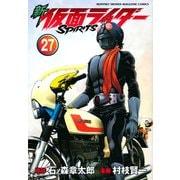 新 仮面ライダーSPIRITS(27)(KCデラックス) [コミック]