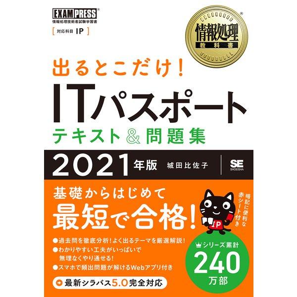 出るとこだけ!ITパスポートテキスト&問題集〈2021年版〉(情報処理教科書) [単行本]