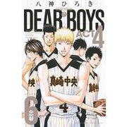 DEAR BOYS ACT4(6)(講談社コミックス月刊マガジン) [コミック]