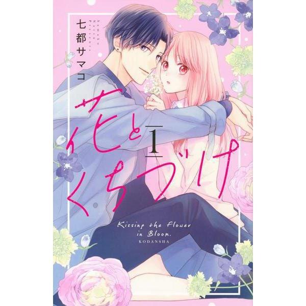 花とくちづけ(1)(KCデラックス) [コミック]