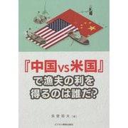 『中国vs米国』で漁夫の利を得るのは誰だ? [単行本]
