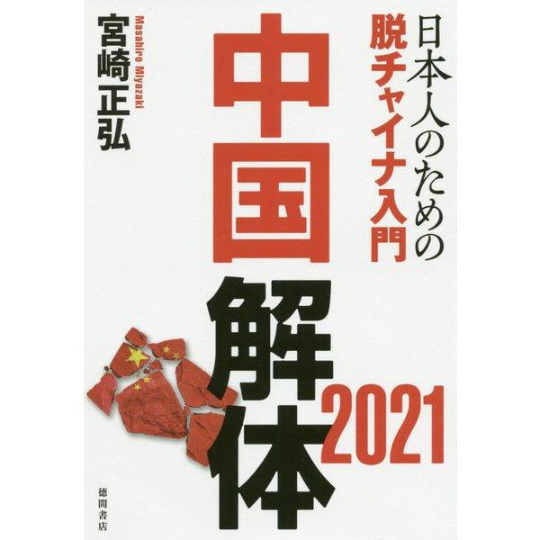 中国解体2021―日本人のための脱チャイナ入門 [単行本]