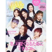 ViVi (ヴィヴィ) 2021年 01月号 [雑誌]