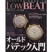 LOW BEAT No.18-業界唯一のアンティークウオッチ専門誌(CARTOP MOOK) [ムックその他]
