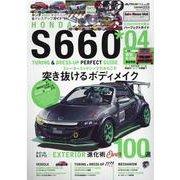 ホンダS660 4-チューニング&ドレスアップ(CARTOP MOOK AUTO STYLE vol. 29) [ムックその他]