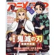 アニメディア 2020年 12月号 [雑誌]