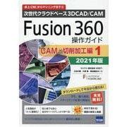 Fusion360操作ガイド CAM・切削加工編 2021年-次世代クラウドベース3DCAD/CAM [単行本]