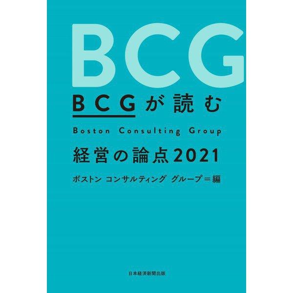 BCGが読む経営の論点2021 [単行本]
