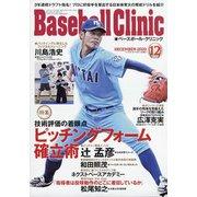 Baseball Clinic (ベースボール・クリニック) 2020年 12月号 [雑誌]