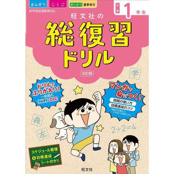 旺文社の総復習ドリル小学1年生 改訂版 [全集叢書]