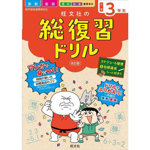 旺文社の総復習ドリル小学3年生 改訂版 [全集叢書]