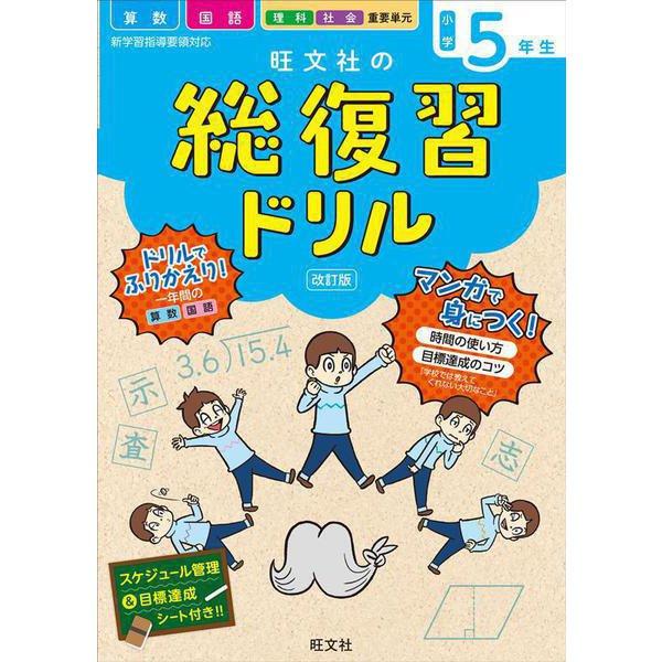 旺文社の総復習ドリル小学5年生 改訂版 [全集叢書]