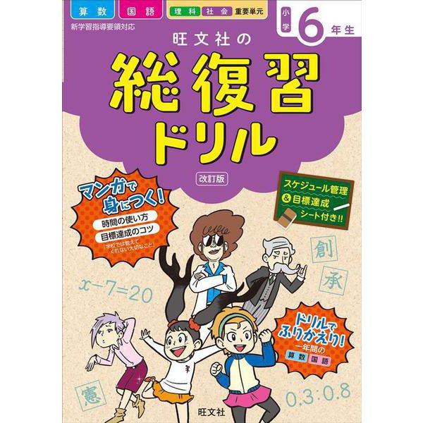 旺文社の総復習ドリル小学6年生 改訂版 [全集叢書]