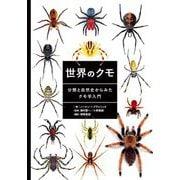 世界のクモ―分類と自然史からみたクモ学入門 [単行本]