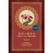 魅惑の蘭事典―世界のオーキッドと秘密の物語 [単行本]