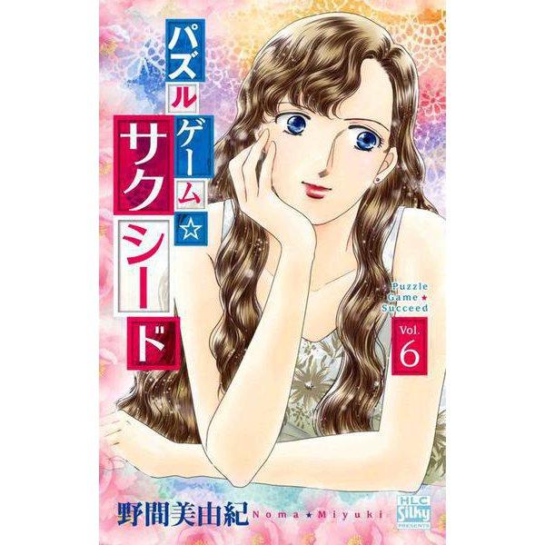 パズルゲーム☆サクシード 6(白泉社レディース・コミックス) [コミック]