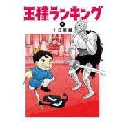 王様ランキング 9(ビームコミックス) [コミック]