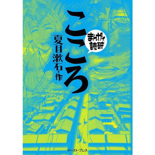 こころ 新版 (まんがで読破) [文庫]