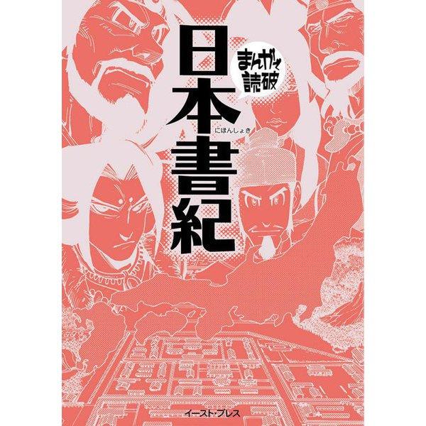 日本書紀 新版 (まんがで読破) [文庫]