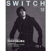 SWITCH Vol.38 No.12 特集 30年目の福山雅治 [単行本]