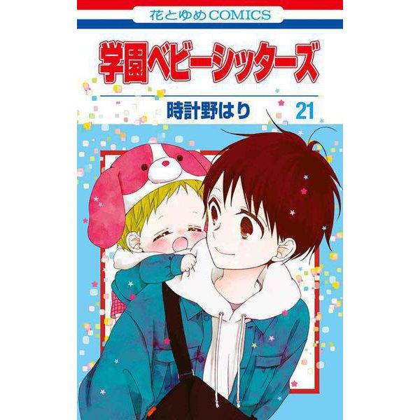 学園ベビーシッターズ 21(花とゆめコミックス) [コミック]