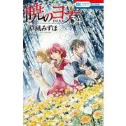 暁のヨナ 34(花とゆめコミックス) [コミック]