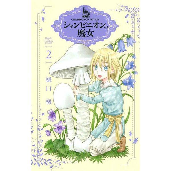 シャンピニオンの魔女 2(花とゆめコミックス) [コミック]