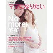 No more! 流産(i-wish ママになりたい) [単行本]