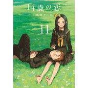 14歳の恋 11 [コミック]