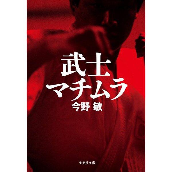 武士マチムラ(集英社文庫) [文庫]