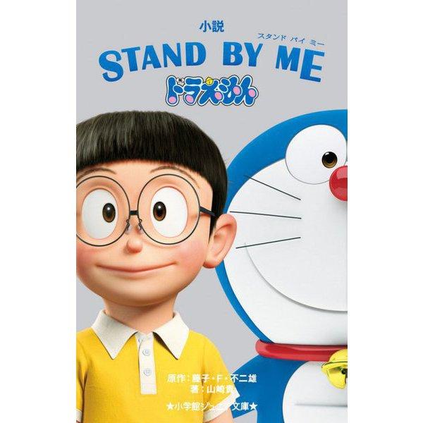 小説 STAND BY MEドラえもん(小学館ジュニア文庫) [新書]