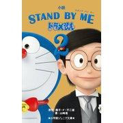 小説 STAND BY MEドラえもん2(小学館ジュニア文庫) [新書]