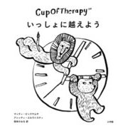 Cup Of Therapy いっしょに越えよう [単行本]